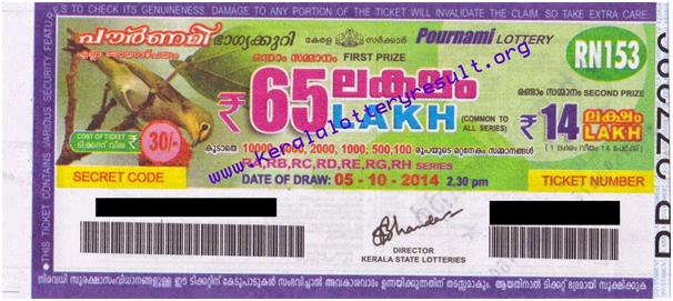 Pournami Lottery